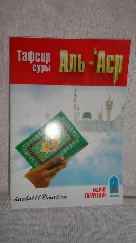 Книга «Тафсир суры Аль-Аср»