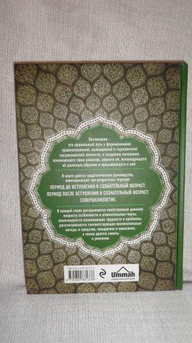 Книга «Юный мусульманин»