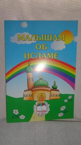 Книга «Малышам об исламе»