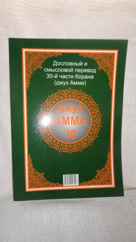 Книга «Джуз Амма 30»