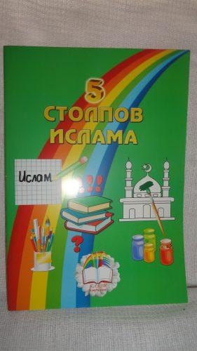 Книга «5 столпов ислама»