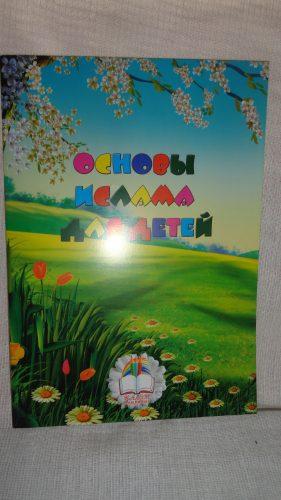 Книга «Основы ислама для детей»