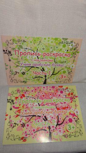 Книга «Пропись-раскраска» с наклейками «Учим арабские буквы», часть 1 или часть 2