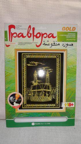 Гравюра «Сделай сам» с мечетью в ассортименте