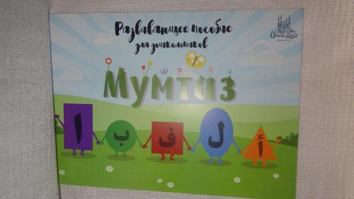 Книга «Развивающее пособие для дошкольников «Мумтаз»