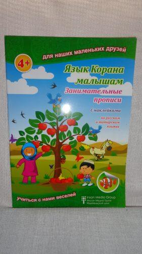 Книга «Язык Корана малышам» занимательные прописи