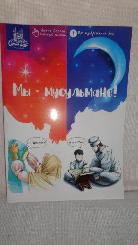 Книга «Мы — мусульмане!»