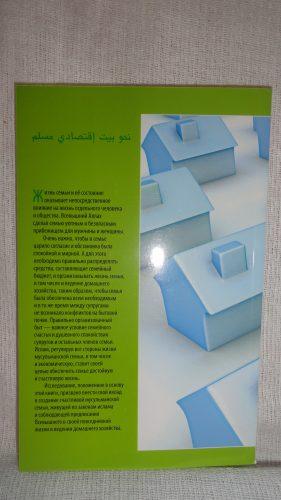 Книга «Мусульманская семья: как научиться жить правильно?»