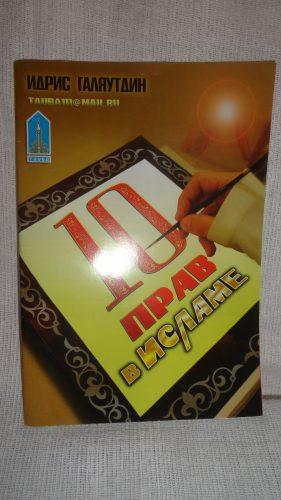 Книга «10 прав в исламе»