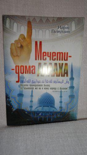 Книга «Мечети — дома Аллаха»