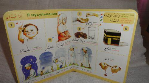 Книга «Мама! Я арабусик!»