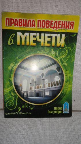 Книга «Правила поведения в мечети»