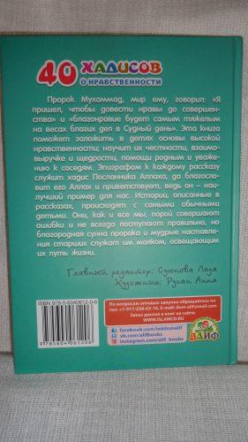 Книга «40 хадисов о нравственности»