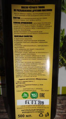 Масло черного тмина MiruSalam (МируСалам), 100мл/500мл