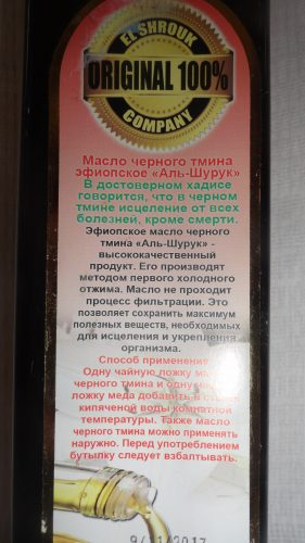 Масло черного тмина El Shrouk (Аль Шрук), 0,5л