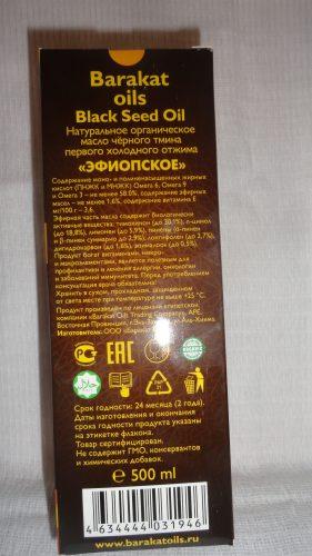 Масло черного тмина Эфиопское «Barakat oil» (Баракат), 0,5л