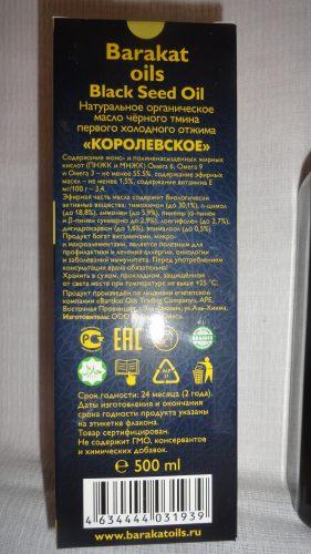 Масло черного тмина Королевское «Barakat oil» (Баракат), 0,5л