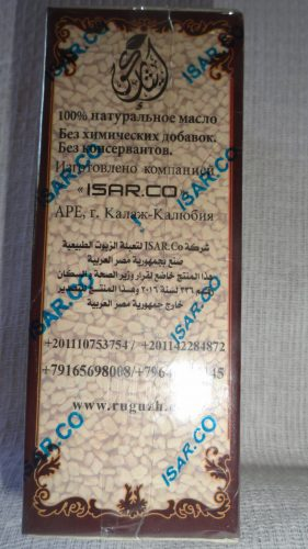 Масло хильбы Асала,  125мл