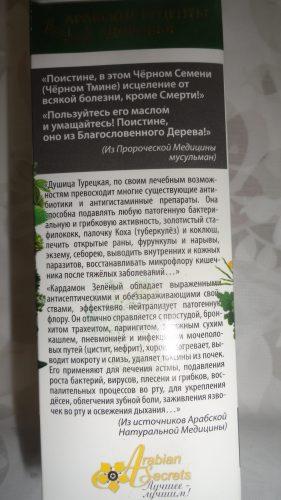 Комплекс масел и экстрактов «Формула 14 компонентов», 100мл