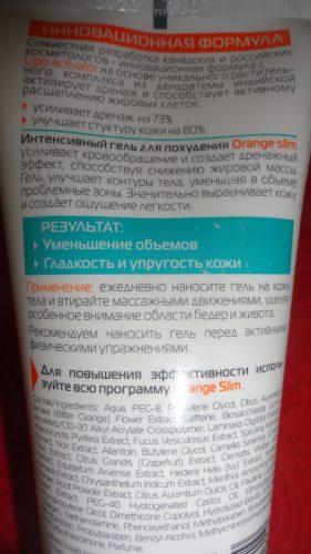 Интенсивный гель для похудения Orange Slim (Оранж Слим), 200мл