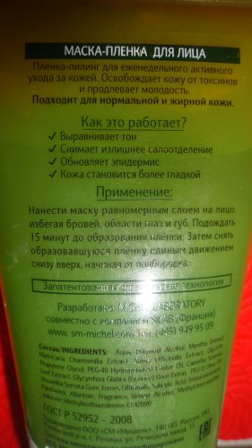 Маска — пленка Detoxive (Детокс), 150мл