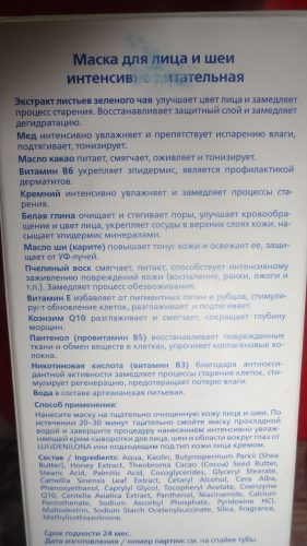 Маска для лица и шеи SPA Treatment (СПА Тритмент), 125мл