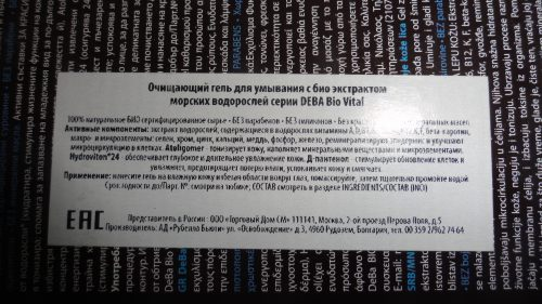 Очищающий гель для умывания серии Deba Bio Vital (Деба Био Виталь), 150мл