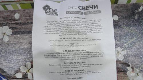Фито-свечи вагинальные и ректальные Shifa (Шифа), 10шт.