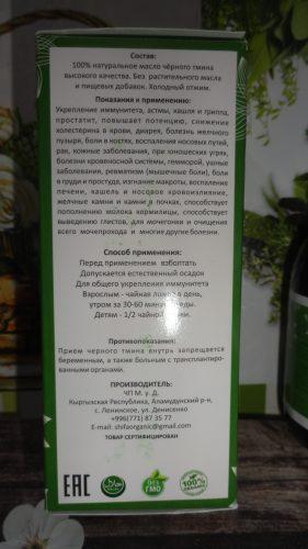 Масло черного тмина Shifa (Шифа), 100мл