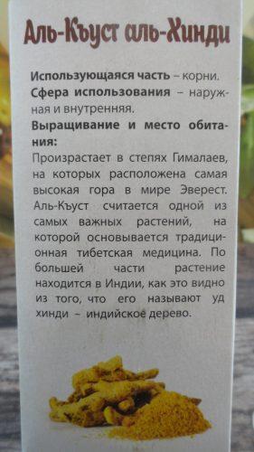 Кыст аль Хинди молотый Umma (Умма), 100гр