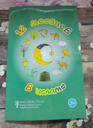 Книга «12 месяцев в исламе»