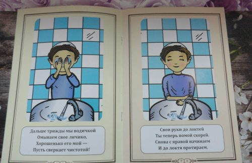 Книга «Малышам про тахарат»