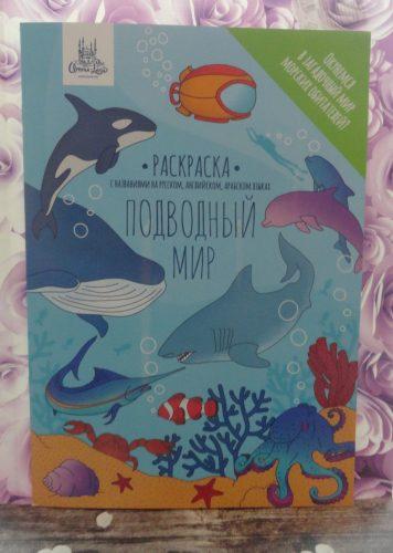 Раскраска «Подводный мир»