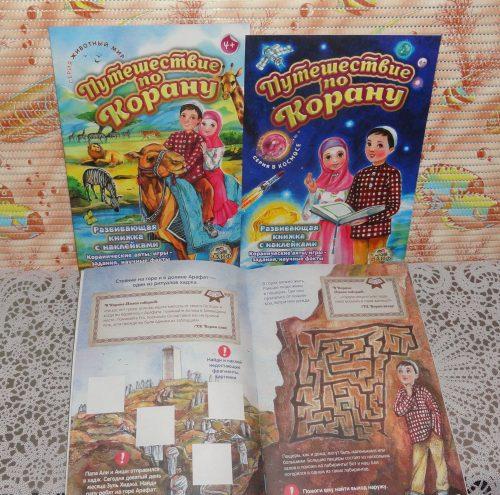 Книжка с наклейками «Путешествие по Корану», серия в ассортименте