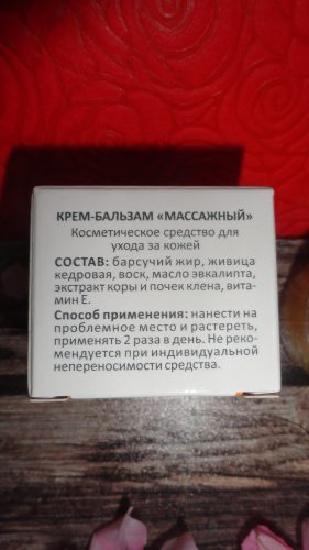 Крем-бальзам Массажный, 20гр