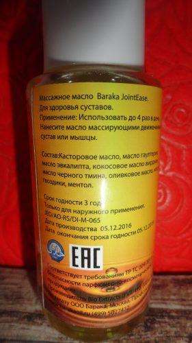 Массажное масло Baraka JointEase (Барака Джоинтизи), 50мл