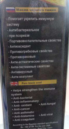Масло черного тмина «Волшебный», 0,5л, стекло