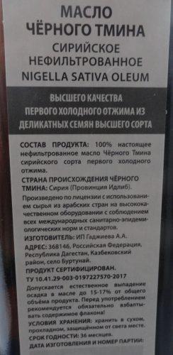 Масло черного тмина Сирийское нефильтрованное, 0,5л, стекло