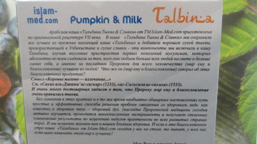 Каша ячменная Talbina  (Тальбина) — Тыква и молоко, 350гр