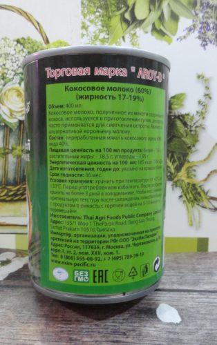 Кокосовое молоко Aroy-D (Эрой-Д), 400мл