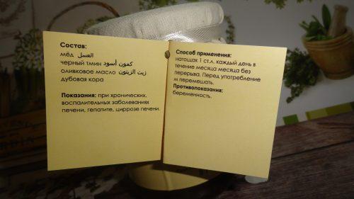 Мед с добавками Хайрат (Hairat) — для печени