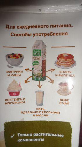 Молоко гречневое (Здоровое меню), 1л