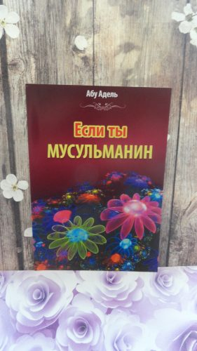Книга Если ты мусульманин