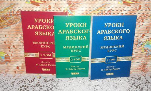 Уроки арабского языка (Мединский курс), комплект из 3 томов
