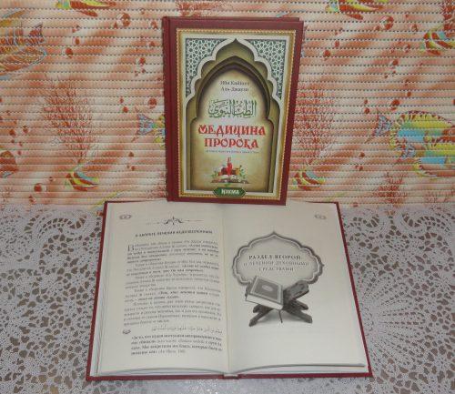 Книга Медицина Пророка сас