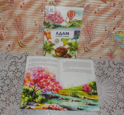Книга Пророк Адам а.с. + карточка