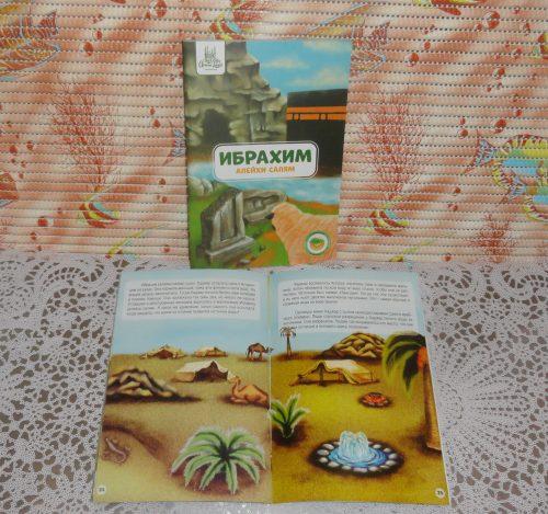 Книга Пророк Ибрахим а.с. + карточка