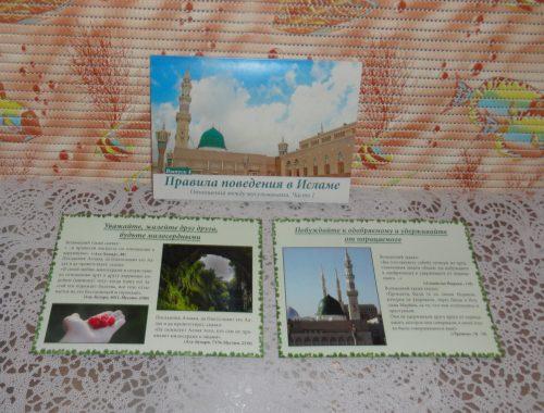 Карточки Правила поведения в исламе