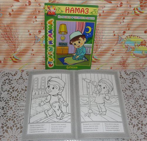 Книга Намаз серия Столпы Ислама