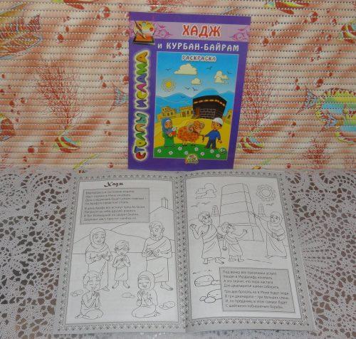 Книга Хадж и Курбан-Байрам серия Столпы Ислама